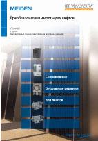 сбережок Sb17 руководство по эксплуатации img-1
